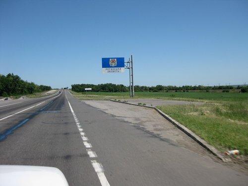 Дорога в Луганск.