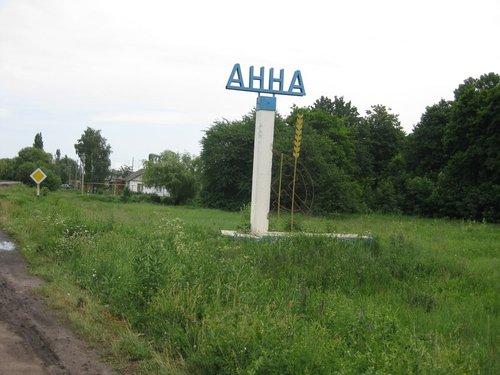 На въезде в небольшой городок Анна.