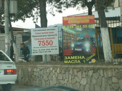 Если кому надо масло в дороге поменять, Шама поможет.