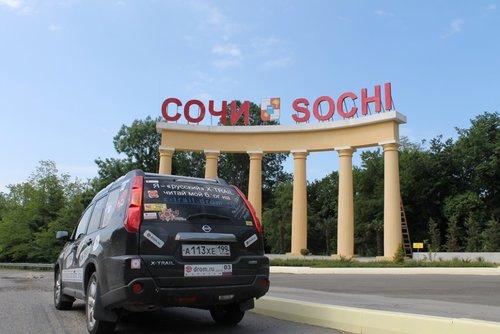 Из Владивостока в Сочи на дромовском Nissan X-Trail