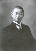 Йошисуке Айкава (Yoshisuke Aikawa)