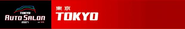 Токийский тюнинг-автосалон 2007
